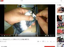 iPhone5修理動画